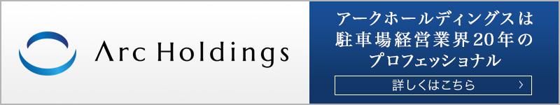 ArcHoldingsアークホールディングスは駐車場経営業界20年のプロフェッショナル