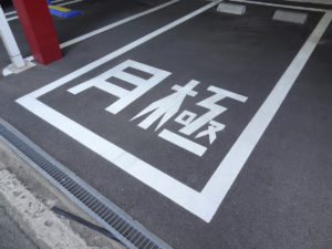 個人管理か管理委託か 月極駐車場の管理体制を考える