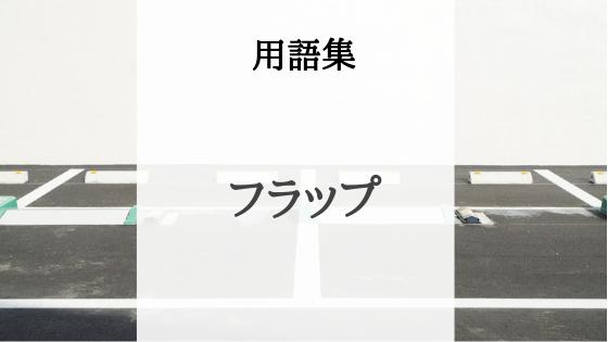 用語集 フラップ
