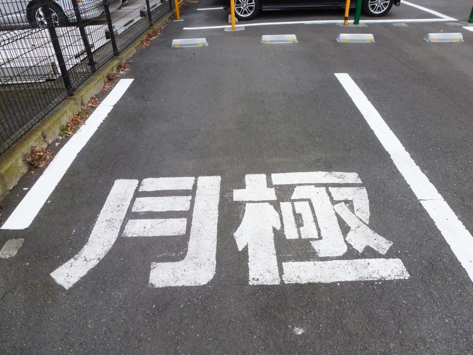 月極駐車場の借り主が料金を滞納! 駐車場オーナーはどういった対応をとるべきか