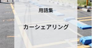 用語集 カーシェアリング