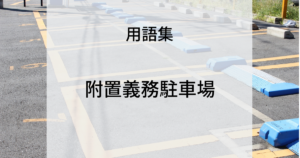 用語集 附置義務駐車場