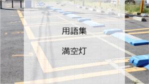 用語集 満空灯 (まんくうとう)