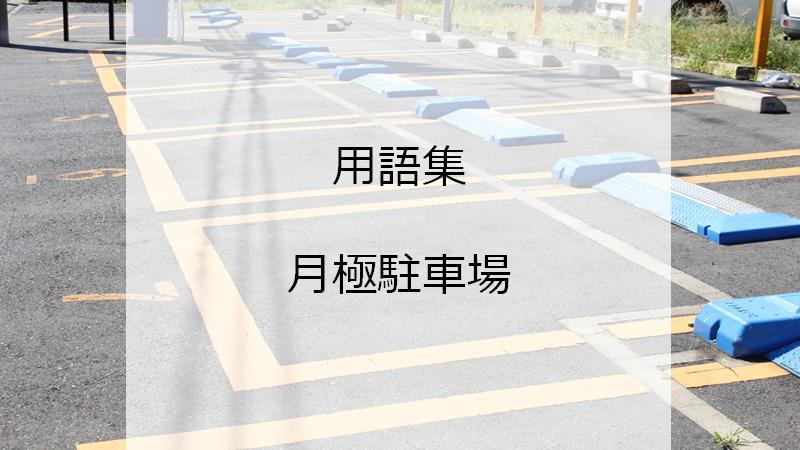 用語集  月極駐車場とは