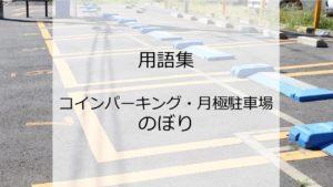 駐車場のぼりとは 「コインパーキングのぼり」 「月極駐車場のぼり」