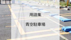 用語集 青空駐車場